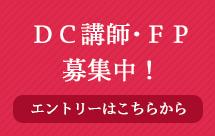 DC・FPエントリー