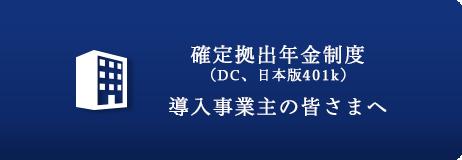 確定拠出年金(DC、日本版401k)制度導入事業主の皆さまへ
