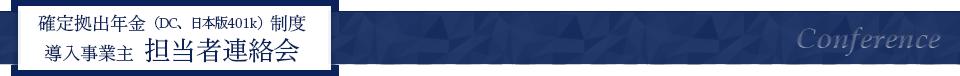 確定拠出年金(DC、日本版401k)制度導入事業主「担当者連絡会」