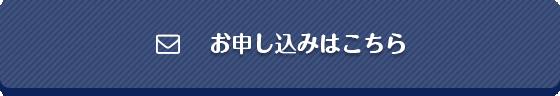 moushikomi_banner