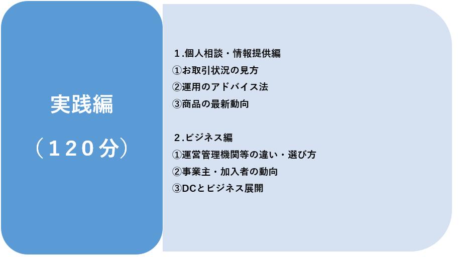 DC_jissenhen