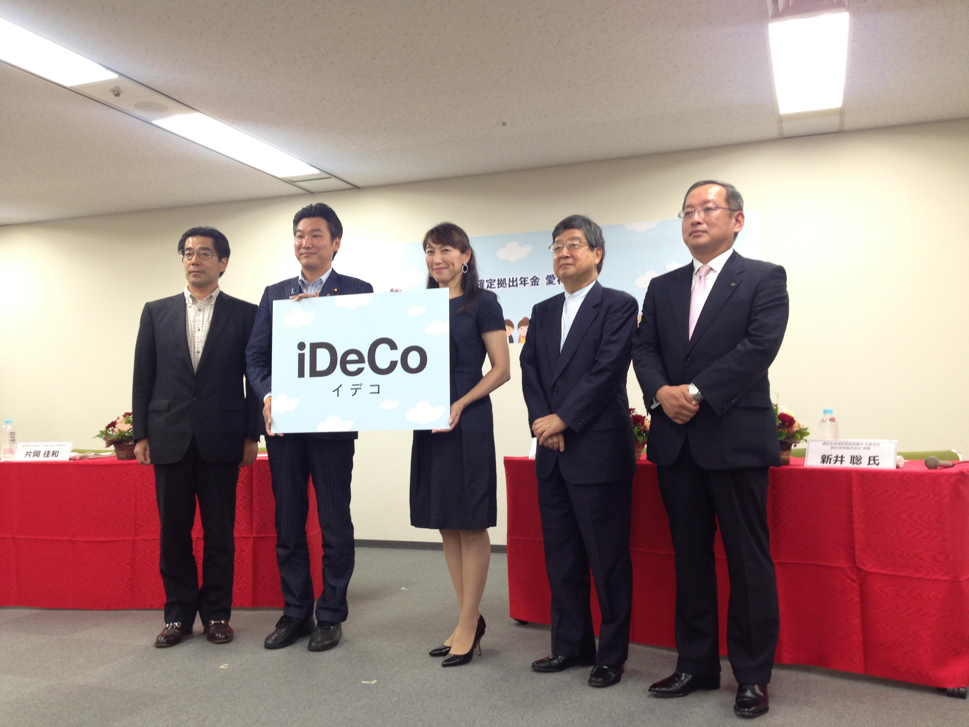iDeCo発表