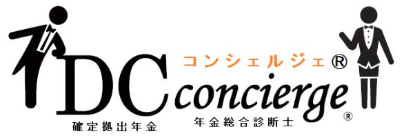 DCコンシェルジェ_logo